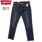 リーバイス LEVI'S 511 スリム ジーンズ  04511-2058 2066 2067 2068 送料無料 裾上げ無料「冬到来! あったかアイテムセール」