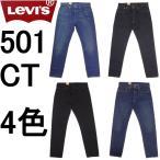 リーバイス ジーンズ 501CT カスタムテーパード 18173-0004 0006 0014 0030 LEVI'S デニム 裾上げ無料 ジーパン Gパン