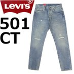 リーバイス 501CT カスタムテーパードジーンズ LEVI'S 18173-0043 クラッシュデニム 【送料無料】【裾上げ無料】