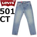 リーバイス 501CT カスタムテーパードデニム アメカジジーンズ 18173-0049 LEVI'S 【送料無料】【裾上げ無料】
