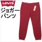 リーバイス ジョガーパンツ Levi's W34 メンズ カ