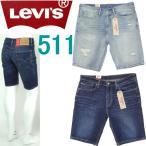 リーバイス(Levis)