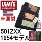 リーバイス ヴィンテージ 501ZXX 1954モデル 50154-0001/リジッドノンウォッシュ 米国製