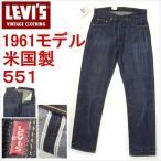 リーバイス 米国製 551 1961モデル 61551-0127