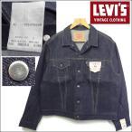 リーバイス 復刻ヴィンテージ3rdジージャン 米国製バレンシア工場製造 デニムジャケット トップボタン裏刻印555 クリスマス