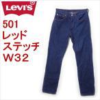 リーバイス ジーンズ 501 Levi's デニム ジーパン Gパン 裾上げ無料 デニム メンズ カジュアル