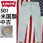 リーバイス 501 米国製 バレンシア工場製造555 USA製デニムジーンズ Levi's アメリカ製ジーパン