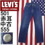 リーバイス LEVI'S ヴィンテージ 米国製バレンシア工場製造501 USA製1993年製造 ビンテージジーンズ アメリカ製デニムパンツ トップボタン裏刻印555 サイズW30