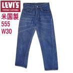 リーバイス LEVI'S ヴィンテージ 米国製 501 中古ジーンズ USA製バレンシア工場製造555 アメリカ製 古着ジーパン ユーズドデニムパンツ