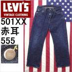 リーバイス LEVI'S 米国製 バレンシア工場555 ヴィンテージ501XX USA製1998年製造 ビンテージ 古着ジーンズ アメリカ製ユーズドデニムパンツ