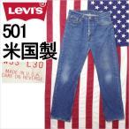 リーバイス 米国製 501 中古ジーンズ USA製2000年製造 細くないジーパン アメリカ製ユーズドデニムパンツ Levi's