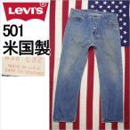 リーバイス ジーンズ 501 米国製 古着 ジーパン ユーズド デニムパンツ Levi's 裾上げ無料