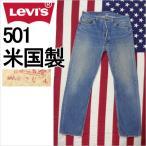 リーバイス ジーンズ 501 米国製 USA製 古着アメリカ製 ユーズド Levi's 裾上げ無料