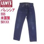 リーバイス 501XX ヴィンテージ 米国製バレンシア工場製 LEVI'S 【古着】赤耳デニム サイズW31