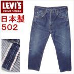 リーバイス LEVI'S 502 ヴィンテージ 復刻 1960'sモデル ジーンズ ビンテージ 日本製 メンズ カジュアル