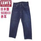 リーバイス ジーンズ 503BXX 日本製 ヴィンテージ 1994年製造 ジーパン LEVI'S W32 メンズ カジュアル 復刻 裾上げ無料