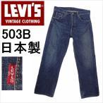 リーバイス ジーンズ 503BXX 日本製 ヴィンテージ ビンテージ 古着 ユーズド ジーパン LEVI'S W34 裾上げ無料 復刻