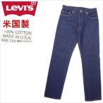 リーバイス ジーンズ 505 Levi's 米国製 デニム ジーパン Gパン 裾上げ無料 メンズ カジュアル