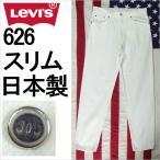 リーバイス ジーンズ 626 スリム 日本製 ホワイト 626-5051 Levi's 裾上げ無料
