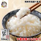 お米 10kg (5kgx2袋) 令和2年産 千葉県産 コシヒカリ 精米方法選択可 ギフト対応