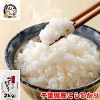 お米 米 2kg 令和元年産 千葉県産 コシヒカリ ラッピング・お試し品など同梱対応不可