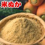 米 お米5kg以上ご購入方、限定!米ぬか1袋(500g)