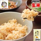 玄米 お米 2kg 令和元年産 千葉県産 ミルキークイーン 再調整済み ラッピング・お試し品など同梱対応不可