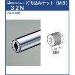 打ち込みナット (M8) ロイヤル アルミ生地 32N  HB-32 用
