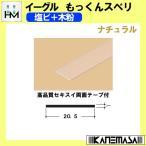 もっくんスベリ (両面テープ付) イーグル ハマクニ 塩ビ+木粉 4000mm 巾20.5×厚み1.0t ナチュラル 30本梱包売り 351-101