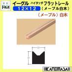 木製Vレール ハイタッチフラットレール イーグル ハマクニ 12×12 1930mm メープル 白木 407-002