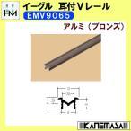 耳付Vレール イーグル ハマクニ EMV9065 2000mm アルミ(ブロンズ) 428-054