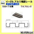 アルミ鴨居 (上) レール イーグル ハマクニ ダブルP-36 -3000mm TKブロンズ 436-206