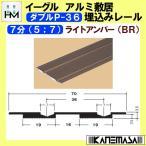 アルミ敷居埋込みレール イーグル ハマクニ ダブルP-36 7分(5;7) 2000mm ライトアンバー(BR) 442-711
