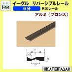 リバーシブルレール RSレール イーグル ハマクニ 6分 2000mm アルミ(ブロンズ) 442-812