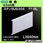 胴巻 5本売り商品 スリーナイン 内寸43mm ステンレス(SUS304)HL 0.6t×H9.5×W43×L3640mm