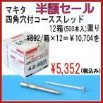 マキタ 四角穴付 コーススレッド 4.2×65 半ネジ 大特価! 12箱での販売
