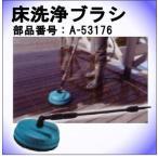 マキタ 床洗浄 ブラシ A-53176 水を飛び散らせずに床や壁面を洗浄!