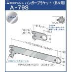ハンガー ブラケット ロイヤル クロームめっき A-79S 外々用  サイズ:250mm