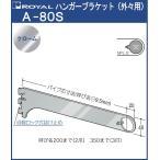 ハンガー ブラケット ロイヤル クロームめっき A-80S 外々用  サイズ:300mm