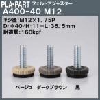 フェルトアジャスター プラパート A400-400M12 M12×Φ40×L36.5 ベージュ、オークブラウン、黒からお選び下さい。