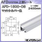アウトセット用上部レール アトム ATOM AFD-1500-OS-MS-2400 50.5×55×2400mm レール: マットシルバー