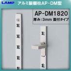 AP-DM型 棚柱 LAMP スガツネ AP-DM-1820mm  アルミ/シルバー ( 日時指定・代引は不可)