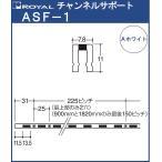 チャンネルサポート 棚柱 ロイヤル Aホワイト塗装 ASF-1-1200 サイズ 1200mm 7.8×11mm シングル