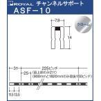 チャンネルサポート 棚柱 ロイヤル クロームめっき ASF-10-1820 サイズ 1820mm 7.8×14mm シングル 『日時指定・代引不可』
