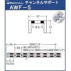 チャンネルサポート 棚柱 ロイヤル Aニッケルサテンめっき AWF-5-600 サイズ 600mm 17×11mm ダブル
