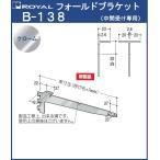 フォールドブラケット 木棚 ロイヤル クロームめっき B-138 呼び名:150 中間受け専用