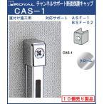 チャンネルサポート 棚柱 断面保護キャップ ロイヤル クロームめっき CAS-1 シングルサポート用 10個単位の販売品