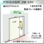 アウトセット 引戸 DW-250 引戸レールセット アトム ATOM DW250AN18-1 1本引き戸用 日時指定・代引不可 アンバーレール
