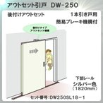 アウトセット 引戸 DW-250 引戸レールセット アトム ATOM DW250SL18-1 1本引き戸用 日時指定・代引不可 シルバーレール