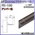 アウトセット用ブラケットレール アトム ATOM FK100-AN-2400 50×80×2400mm レール: アンバー